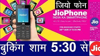 How to Pre Book Jio Phone in 500 Rs ? Hotspot Mobile Phone | Free Voice Calls | Jio Phone Details
