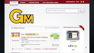Все скидки и купоны в известных интернет магазинах в одном месте(, 2015-11-25T10:33:50.000Z)