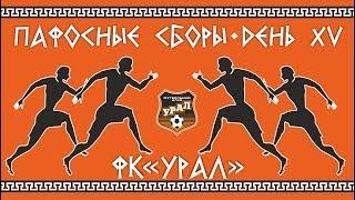 """ВЛОГ. Пафосные сборы """"Урала"""". Дни #14-15"""
