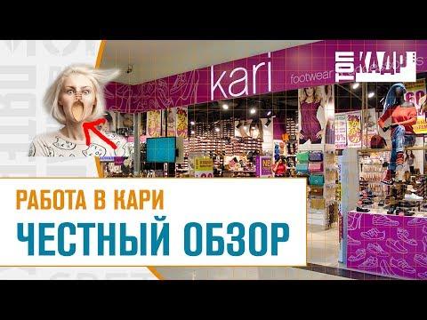 Работа в кари (kari) ЧЕСТНЫЙ ОБЗОР | Топ Кадр