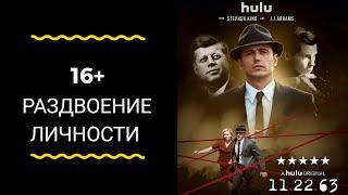"""Рецензия на сериал-экранизацию """"11.22.63"""""""