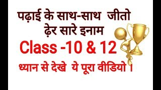 Students Competition || Online Test For Class 10th & Class 12th || Win prize Class 10, Class 12