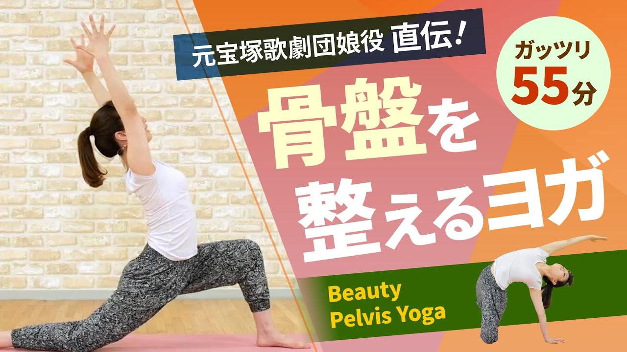 Beauty Pelvis Yoga/天咲千華/ホームフィットネス24 - YouTube