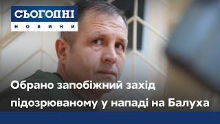 Суд обрав запобіжний захід підозрюваному в нападі на Володимира Балуха