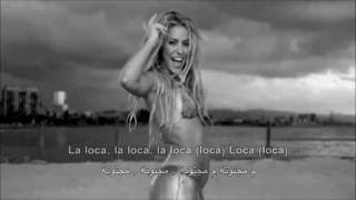 Shakira - Loca مترجمة