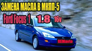 Замена масла мкпп-5 Ford Focus 1 /  Oil Change in Transmission Ford Focus 1