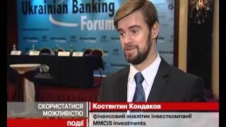 24 канал, Ukrainian Banking Forum - Константин Кондаков