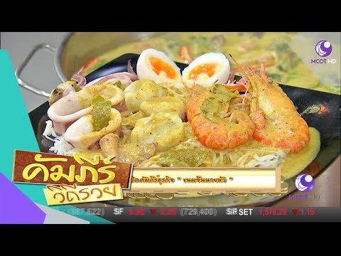ย้อนหลัง เปิดคัมภีร์ธุรกิจ ขนมจีนนายหัว (9 ส.ค.60) คัมภีร์วิถีรวย | 9 MCOT HD