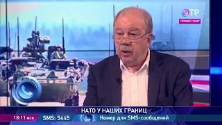 Россия и НАТО: что происходит на самом деле?