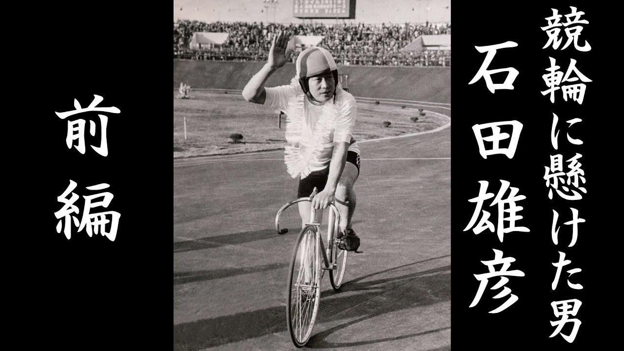 競輪に懸けた男 石田雄彦 前編 -...