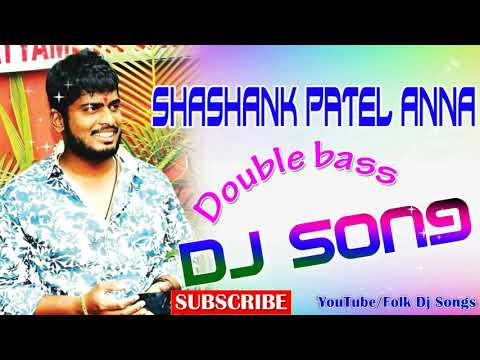 Shashank Patel Anna New Dj Song || Telangana Folk Songs || Privat Songs || Folk Dj Songs