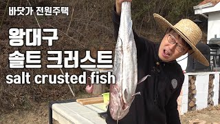 왕 대구 솔트 크러스트(salt crusted fish) 요리에 도전해 보았습니다. 과연 어떤 맛일까요? 깜짝 놀랄 맛이었습니다!!