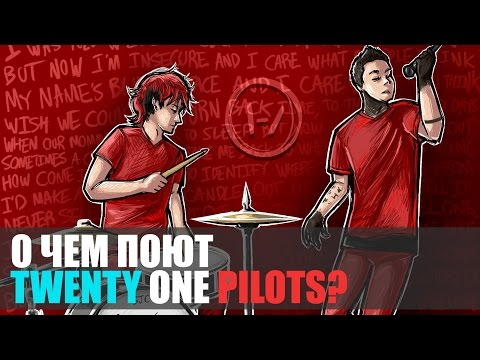 О чем поют Twenty One Pilots?/Lane Boy, Heavydirtysoul