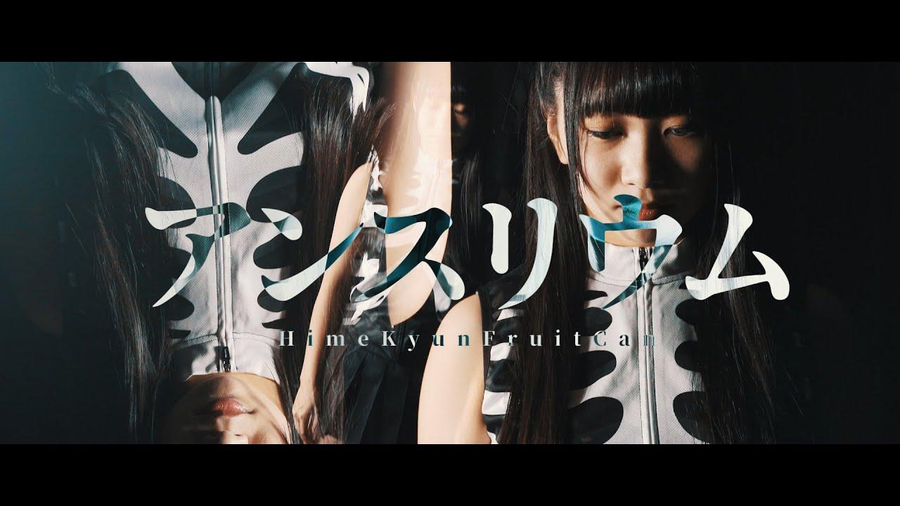 HimeKyunFruitCan『アンスリウム』MV