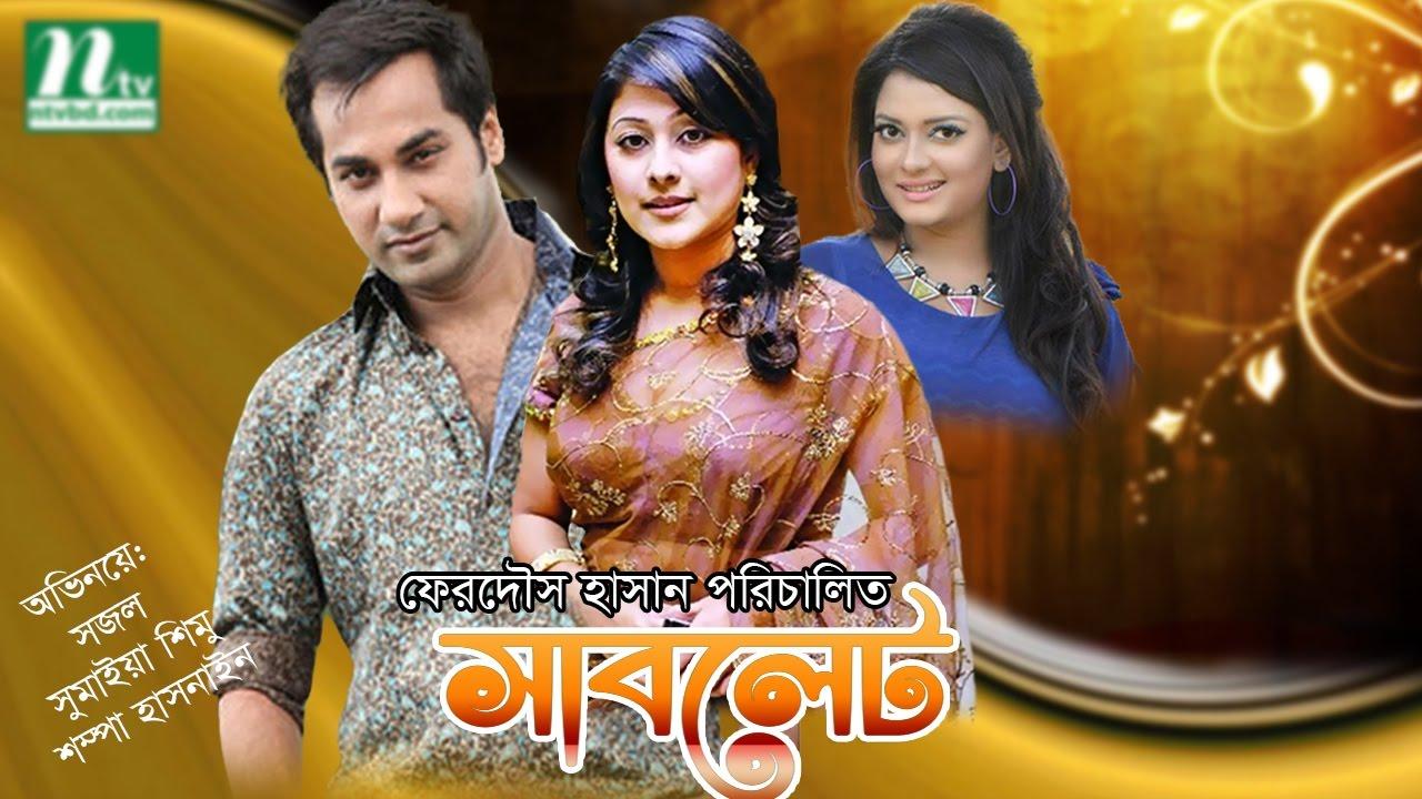 Popular Bangla Telefilm: Sublet | Sumaiya Shimu, Sajal | Directed By Ferdous Hasan