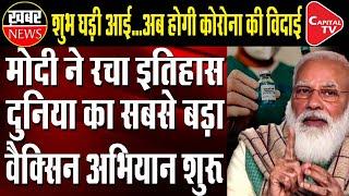 PM Modi launches vaccination drive, asks citizens to continue following Protocols   Capital TV