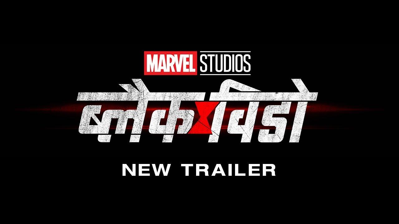 Download Black Widow   New Hindi Trailer   In Cinemas July 9