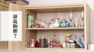 【儲放功能】廚房收納秘笈 | DAISO聰明生活家