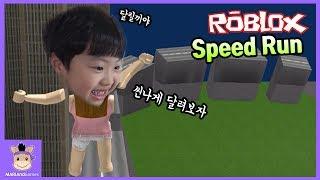 씐나게~ 달려보자! 로블록스 스피드런 4 (꿀잼 보장ㅋ) ♡ 말이야 로블록스 미니 게임 놀이 1탄 Robolox Speed Run 4 | 말이야와게임들 MariAndGames