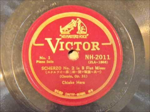 Chieko Hara plays Chopin:Scherzo No.2 原智恵子(ピアノ) ショパン:スケルツォ第二番