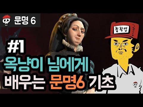 【문명 6】 옥냥이 님에게 배우는 '문명 6' 기초정석 #1