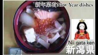 (1)new Year Traditional Japanese Rice Cake Soup (ozoni In Niigata)