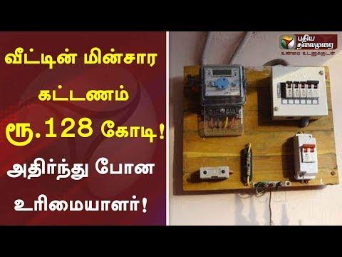 வீட்டின் மின்சார கட்டணம் ரூ.128கோடி! அதிர்ந்து போன உரிமையாளர்!   EB Bill    Uttar Prades