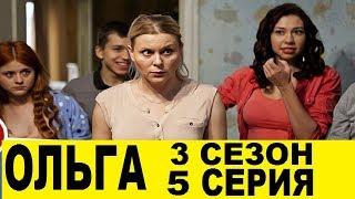 Ольга 3 сезон 5 серия смотреть онлайн анонс