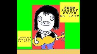 自作イラスト+MV+ウクレレ弾き語り 「  人生を語らず ( 吉田拓郎 )」COVER By リメイク  draw illustrations,ukulele performance &  sing