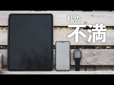 IPad ProとApple WatchとiPhone XSに対する不満