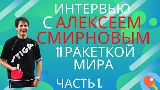 Интервью с Алексеем Смирновым, 11ой ракеткой мира. 1ая часть. Тренер сборной