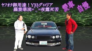 Y33グロリア ヤフオクパーツ満載!羅奏華流くん 取材シリーズ!Vol.162