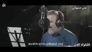 كل شي راح /نغمة رنين باسم الكربلائي ائيست ترجع يغالي