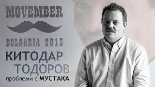 Mоvember Bulgaria 2013: Kitodar Todorov - Problems With The Mоustache