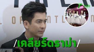 ติ๊ก เจษฎาภรณ์ ขอโทษโอตะ ไม่ได้เจตนาล้ำพื้นที่ BNK48 | Thairath Online