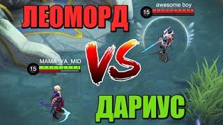 КТО ЛУЧШИЙ ГЕРОЙ? Леоморд VS Дариус | Mobile Legends Лучший Герой