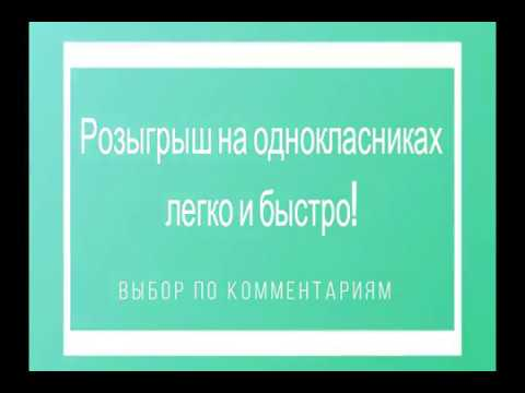 Розыгрыш на Одноклассниках за 2 минуты!