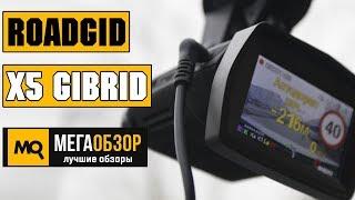 видео Видеорегистратор Roadgid X7 Gibrid купить.