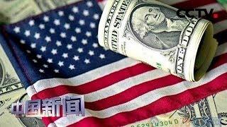 [中国新闻] 美媒:贸易摩擦损害美国经济 | CCTV中文国际