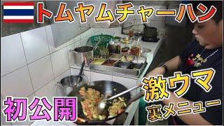 【タイ料理】激ウマタイ風ラーメン屋の裏メニュー、海鮮トムヤムチャーハンが美味すぎた!!