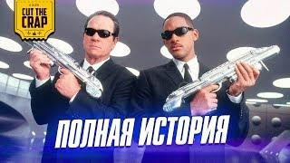 Полная история Людей в Черном/Men in Black до «Люди в Чёрном: Интернэшнл»