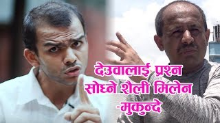 साझा सवालमा देउबाका प्रश्नकर्तालाइ मुकुन्देको झटारो || Mukunde answer to Sagar Dhakal