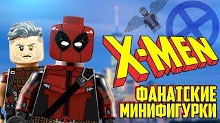 Люди Икс LEGO Marvel минифигурки фанатская серия