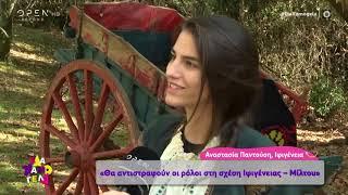 Πίσω από τις κάμερες της σειράς το «Κόκκινο Ποτάμι» - Έλα Χαμογέλα! 17/11/2019 | OPEN TV
