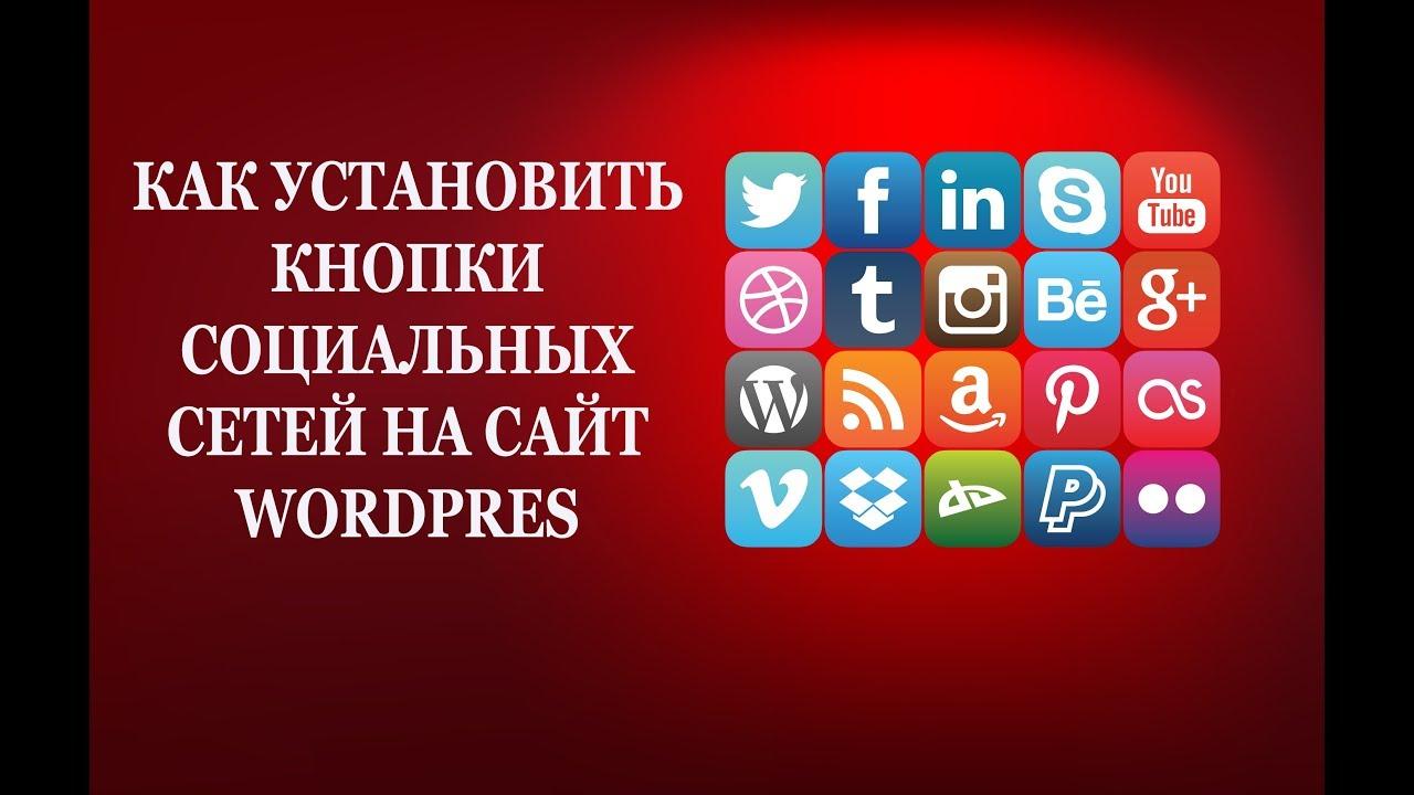 Как сделать сайт социальный 7