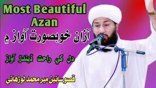 Most Beautiful Azan --- Molana Alam jat Dargah Lorho shareef Kandiaro Salyana Urs Mubarak