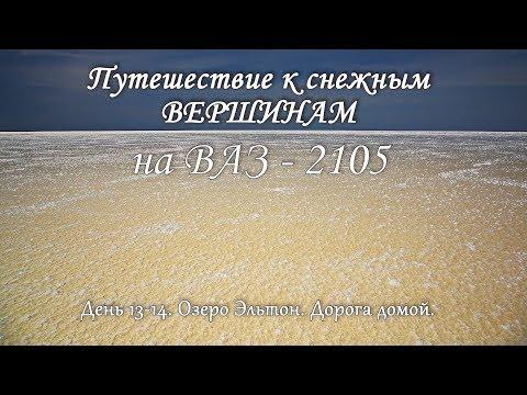 видео: Путешествие на Кавказ,  на Ваз-2105. День 13-14. Озеро Эльтон. Дорога к дому.