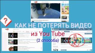 ✔💡КАК НАЙТИ И СОХРАНИТЬ ВИДЕО из YouTube для повторного просмотра 💻  #videoYouTube