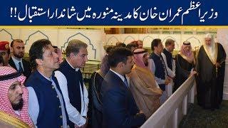 PM Imran Khan Warm Welcome In Madina Munawara Saudi Arabia | 16 Oct 2019