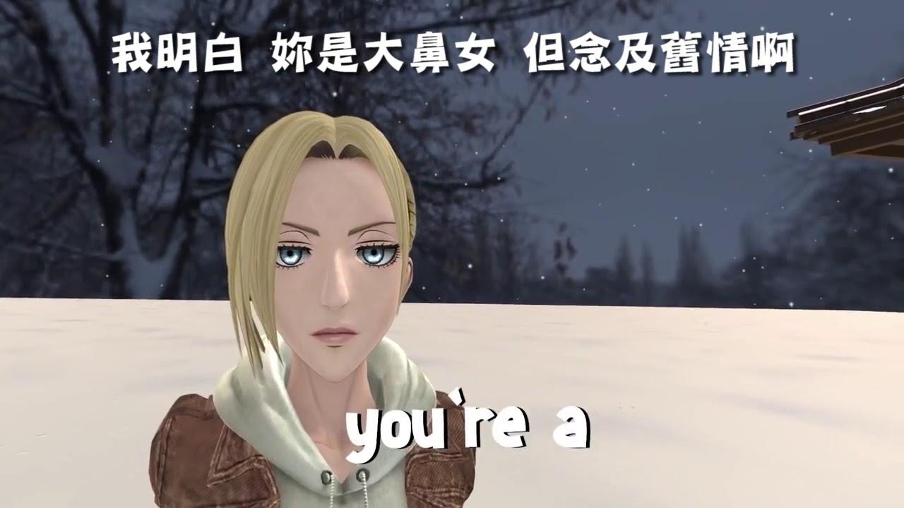 [進擊的巨人]外國人玩VR Chat 劇情地獄梗 火烤阿爾敏